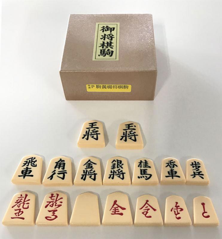 プラスチック駒黄楊(つげ)裏赤文字