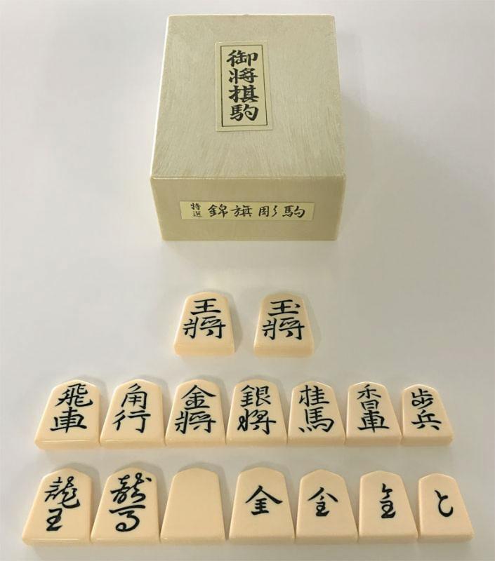 プラスチック駒錦棋(きんき)書体は水無瀬