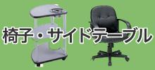 椅子・テーブル