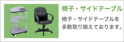 椅子サイドテーブル