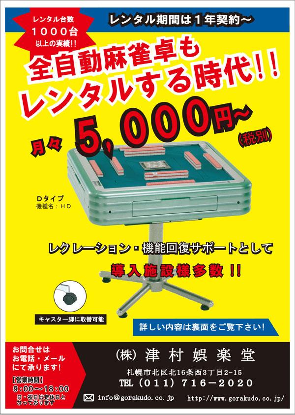 ☆☆ちらし-表A4(レンタル卓イスサイ
